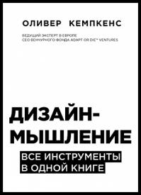 Дизайн-мышление. Оливер Кемпкенс