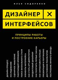 Дизайнер интерфейсов. Илья Сидоренко