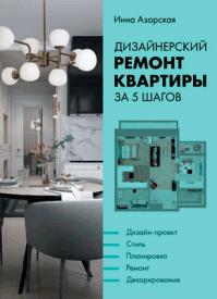 Дизайнерский ремонт квартиры за 5 шагов. Инна Азорская