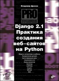 Django 2.1. Владимир Дронов
