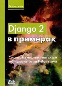 Django 2 в примерах. Антонио Меле