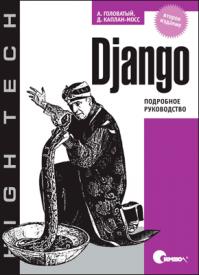 Django. Адриан Головатый, Джейкоб Каплан-Мосс