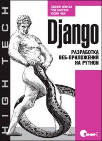 Django. Уэсли Чан, Джефф Форсье, Пол Биссекс