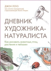 Дневник художника-натуралиста. Джон Лоуз, Эмили Лигрен