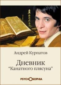 Дневник «канатного плясуна». Андрей Курпатов