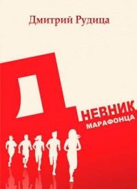 Дневник марафонца. Дмитрий Рудица