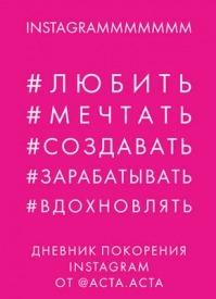 Дневник покорения Instagram. Юлия Гладкова