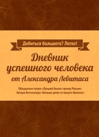 Дневник успешного человека. Александр Левитас