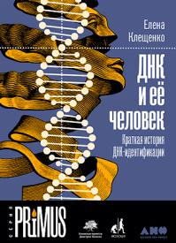 ДНК и ее человек. Елена Клещенко