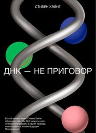 ДНК – не приговор. Стивен Хэйне