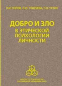 Добро и зло в этической психологии личности. Л. М. Попов, О. Ю. Голубева, П. Н. Устин