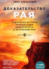 Доказательство рая. Эбен Александер