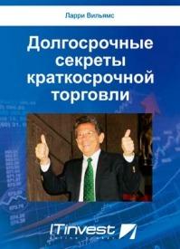 Долгосрочные секреты краткосрочной торговли. Ларри Вильямс