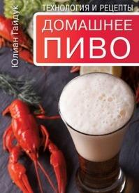 Домашнее пиво. Технология и рецепты. Юлиан Гайдук