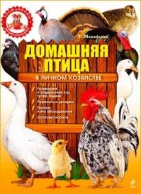 Домашняя птица в личном хозяйстве. Т. А. Михайлова