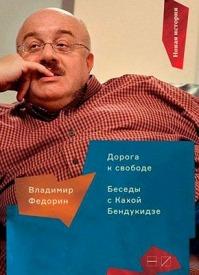 Дорога к свободе. Беседы с Кахой Бендукидзе. Владимир Федорин
