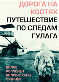 Дорога на костях. Вилле Роппонен, Вилле-Юхани Сутинен