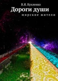 Дороги души мирские жители. Виктор Кухленко