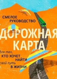 Дорожная карта. Натан Гебхарт, Майк Марринер, Брайан МакАлистер