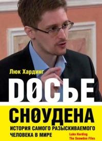 Досье Сноудена. Люк Хардинг