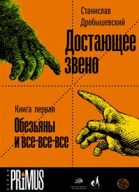 Достающее звено. Книга 1. Станислав Дробышевский