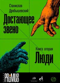Достающее звено. Книга 2. Станислав Дробышевский