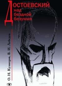 Достоевский над бездной безумия. Олег Кузнецов, Владимир Лебедев