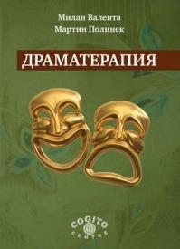 Драматерапия. Мартин Полинек, Милан Валента