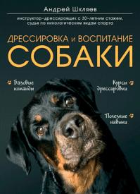 Дрессировка и воспитание собаки. Андрей Шкляев