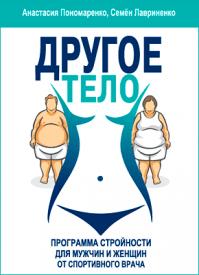 Другое тело. Анастасия Пономаренко, Семен Лавриненко