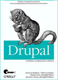 Drupal: создание и управление сайтом. Анжела Байрон, Джеймс Уокер, Джефф Итон, Джефф Роббинс, Натан Хог, Эддисон Берри