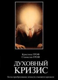 Духовный кризис. Коллектив авторов, Станислав Гроф, Кристина Гроф