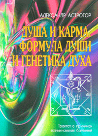 Душа и карма. Александр Астрогор