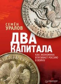 Два капитала: как экономика втягивает Россию в войну. Семен Уралов
