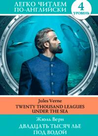 Двадцать тысяч лье под водой (на английском). Коллектив авторов