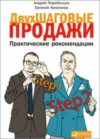 Двухшаговые продажи. Евгений Колотилов, Андрей Парабеллум