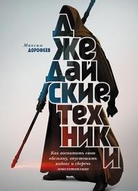 Джедайские техники. Максим Дорофеев