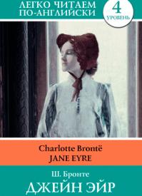 Джейн Эйр (на английском). Шарлотта Бронте