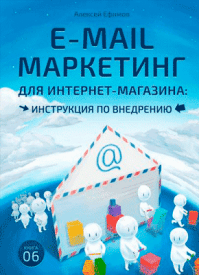 E-mail маркетинг для интернет‑магазина. Алексей Ефимов