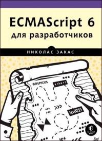 ECMAScript 6 для разработчиков. Николас Закас