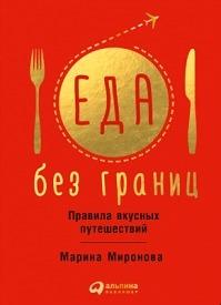 Еда без границ: Правила вкусных путешествий. Марина Миронова