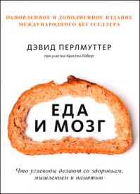 Еда и мозг. Дэвид Перлмуттер