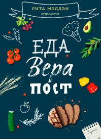 Еда, вера, пост. Рита Мэддэн