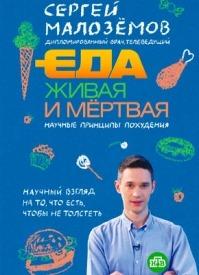 Еда живая и мёртвая: научные принципы похудения. Сергей Малозёмов
