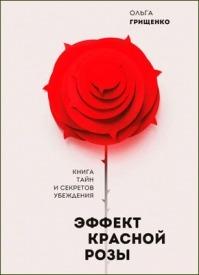 Эффект красной розы. Ольга Грищенко