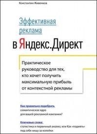 Эффективная реклама в Яндекс.Директ. Константин Живенков