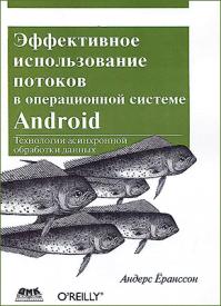 Эффективное использование потоков в операционной системе Android. Андерс Ёранссон