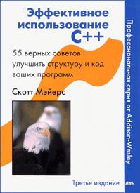 Эффективное использование С++. Скотт Майерс
