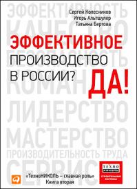 Эффективное производство в России? Да! Сергей Колесников, Игорь Альтшулер, Татьяна Бертова