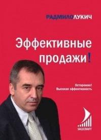 Эффективные продажи. Радмило Лукич
